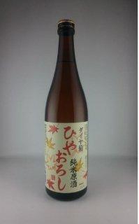 日本酒 戸田酒造 ダイヤ菊 純米酒 ひやおろし 720ml