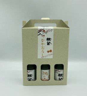 日本酒 伊東酒造 横笛 ひやおろし三昧 180ml×3本セット