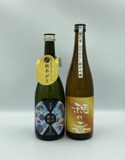 日本酒  秋の限定 純米吟醸 飲み比べセット 720ml×2本