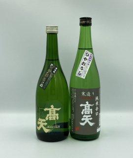 日本酒  高天酒造 純米ひやおろし 飲み比べセット 720ml×2本