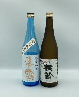 日本酒  秋限定 純米大吟醸 飲み比べセット 720ml×2本