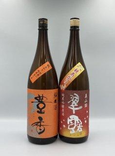 日本酒  秋あがり 飲み比べセット 1800ml×2本