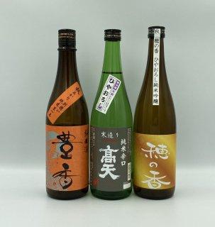 日本酒 秋の旨口 飲み比べセット 720ml×3本