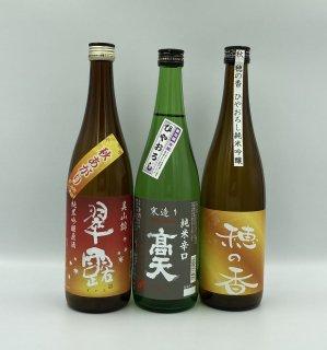 日本酒 秋の味わい 飲み比べセット 720ml×3本