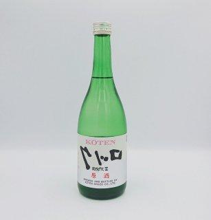 日本酒 高天酒造 純米吟醸 原酒ロック 720ml