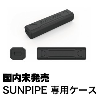 SUNPIPE 専用 シリコンケース