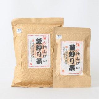 強火仕上げの釜炒り茶