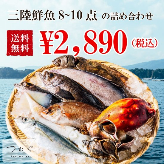 【Instagram限定・送料無料】三陸の鮮魚セット2,890円
