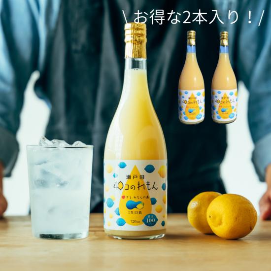 【お得な2本セット】40コのレモン(ストレート果汁720ml)