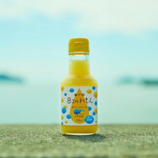 8コのレモン(ストレート果汁150ml)