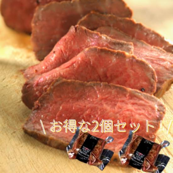 米沢牛ローストビーフ2個セット