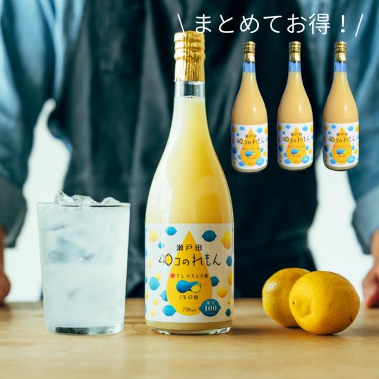 【お得な3本セット】40コのレモン(ストレート果汁720ml)