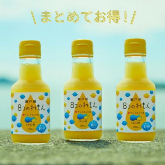 【お得な3個セット】8コのレモン(ストレート果汁150ml)