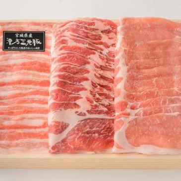 《合計1kg》漢方三元豚しゃぶしゃぶ3種盛合せ