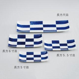 染格子市松 長方皿(4サイズ)