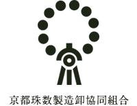 京都珠数製造卸協同組合オンラインショップ
