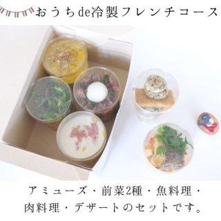 1回限り!おうちde冷製フレンチコースセット(1~2人前)【送料無料】