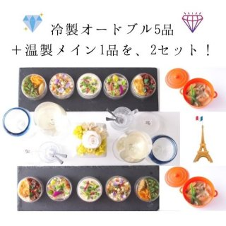 おもてなしの日に!惣菜ジュエリーBOXと温製メインココット【送料無料】