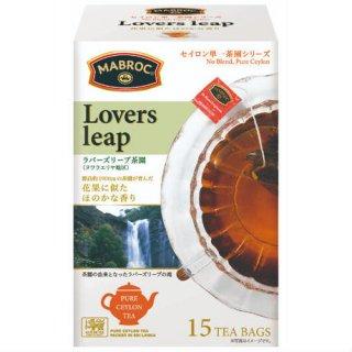 MABROC マブロック ラバーズリープ茶園ティーバッグ(2.2gx15p)