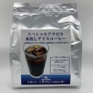 スペシャルアラビカ 水出しアイスコーヒー(8袋入り)(1袋 80g / 1,200ml用)