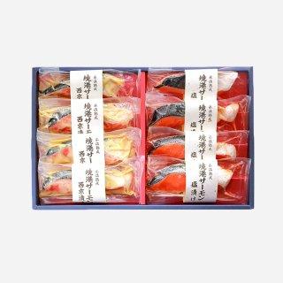 【送料無料】【冷凍】境港サーモン2種セット(SMS-50)