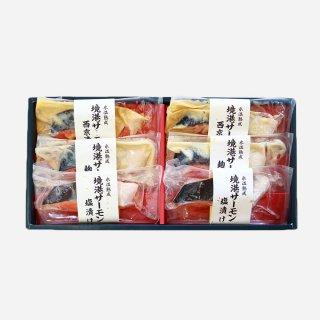 【送料無料】【冷凍】三種の味わい境港サーモン詰め合せ(3S-60)