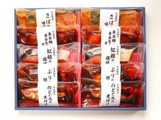 (送料無料)氷温熟成 煮魚・焼き魚ギフトセット10切れ