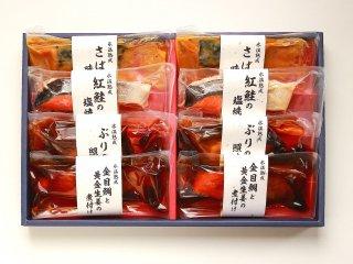 (送料無料)氷温熟成 煮魚・焼き魚ギフトセット8切