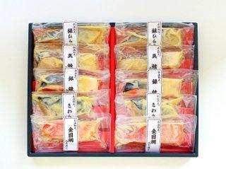 (送料無料)氷温熟成 西京漬けギフトセット 10切