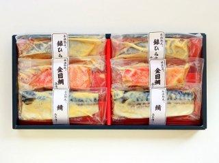 (送料無料)氷温熟成 西京漬けギフトセット 6切