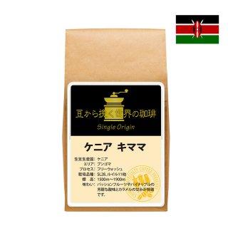 【ケニア】キママ 180g