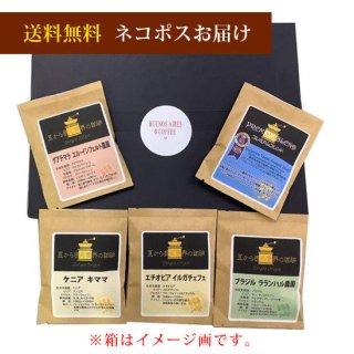 DripTrip 〜世界のコーヒー5種〜 お試しセット 【ネコポス・送料無料】
