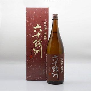 六十餘洲 純米山田錦 1.8L
