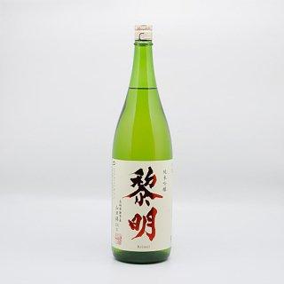 黎明 純米吟醸 1.8L