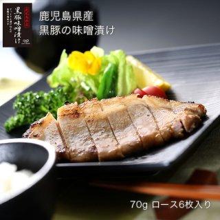 鹿児島県産黒豚の味噌漬け(6枚入り) 送料込みギフトセット