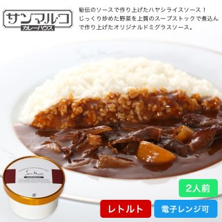 レトルト2人前(450g) 単品ハヤシライスソース