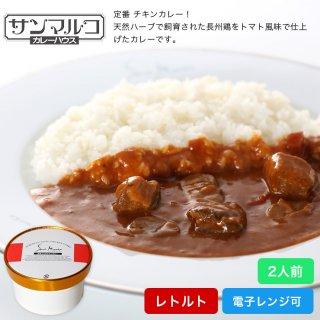 レトルト2人前(450g)単品 チキンカレーソース