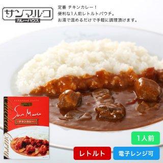 レトルト1人前(200g)単品 チキンカレー