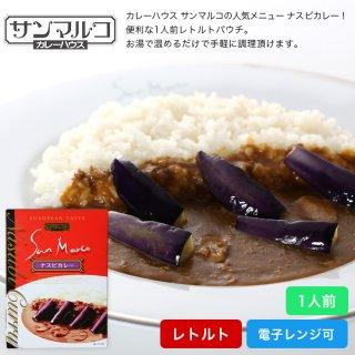 レトルト1人前(200g)単品 ナスビカレー