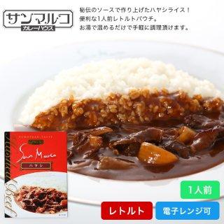 レトルト1人前(200g) 単品ハヤシライスソース