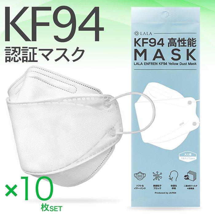 LALA KF94高性能マスク 10枚セット ■KF94マスク 10枚■