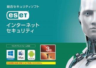 ESET インターネット セキュリティ 1台3年版カードタイプ【PC同時購入の方限定】
