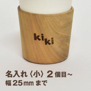 コップホルダー 名入れ 2個目〜