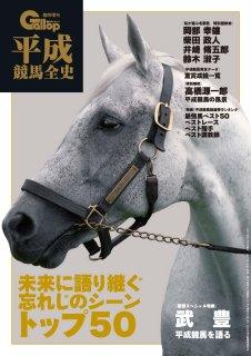 【週刊ギャロップ】平成競馬全史