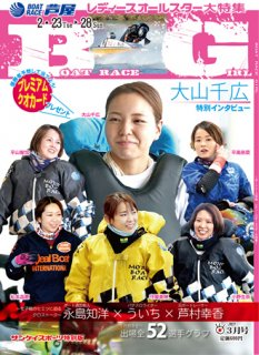 【サンケイスポーツ特別版】BOAT RACE GIRL