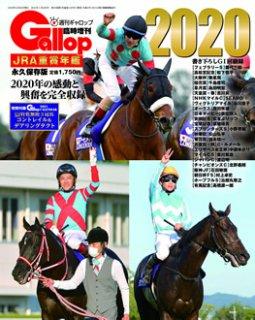 【週刊ギャロップ】JRA重賞年鑑2020