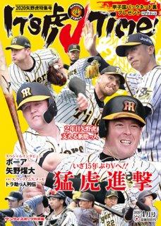 【サンケイスポーツ特別版】It's 虎V Time! 2020矢野虎特集号