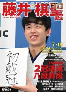 【サンケイスポーツ特別版】藤井棋聖誕生