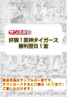 ★無料★【電子書籍サンプル】 好調!阪神タイガース勝利翌日1面(27勝分)