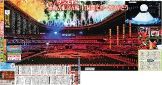 8/9発行【サンケイスポーツ大阪本社版】東京2020オリンピック 関連記事掲載